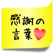 japanese appreciative words...