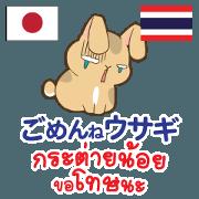กระต่ายน้อยขอโทษนะภาษาไทย-ญี่ปุ่น