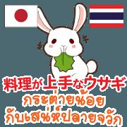 Cook up Rabbit Thai&Japanese