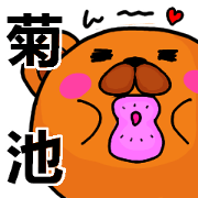 Stickers from Kikuchi with love