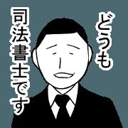 Judicial scrivener in your ...
