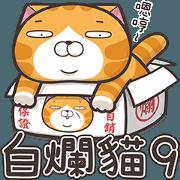 臭跩貓愛嗆人9-白爛貓超白爛