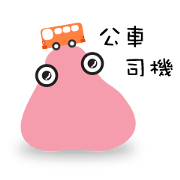 No mouth monster - Bus