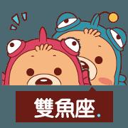 雙魚座2-星座小熊