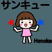 "[""[MOVE]""HONOKA"" name sticker(typewriter)""]"