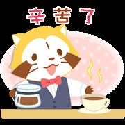 小浣熊喝茶去☆溫馨貼圖