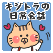 Kijitora's daily life