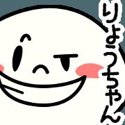 Nice! ryo-chan sticker.