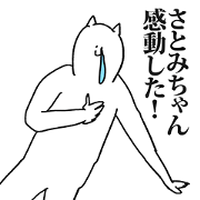 Sticker for Satomichan