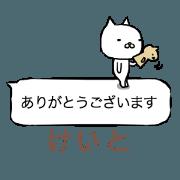"""[""""""""FUKIDASHI"""" KEITO""""]"""