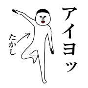 """Takashi"" specifi..."