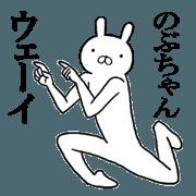 nobu's everyday name Sticker