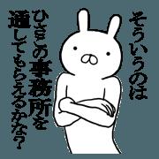hisakochan's name stamp. interesting