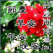潔西女孩-節慶+早安+午安+晚安(節慶篇) 4