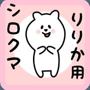 white bear sticker for ririka