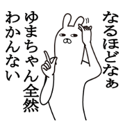 Fun Sticker gift to yuma Funny rabbit