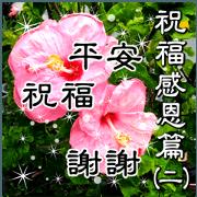 潔西女孩-平安+祝福+謝謝(祝福篇) 2