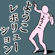 YOKO REVOLUTION