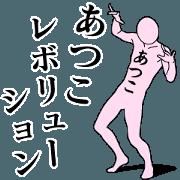 ATSUKO REVOLUTION