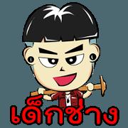 Dak Chang Ruk Jing By Tumzaa