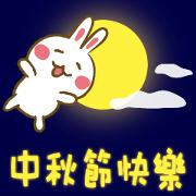 中秋節特輯~