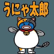 Eel in the costume of the cat UNYA-TARO