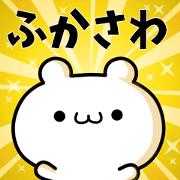 To Fukasawa.