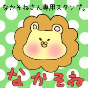Mr.Nakasone,exclusive Sticker