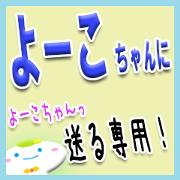 The Youkoniokuru Sticker