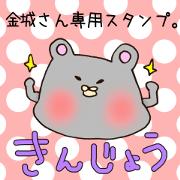 Mr.Kinjyo,exclusive Sticker