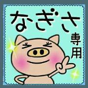 Very convenient! Sticker of [Nagisa]!