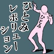 HITOMI REVOLUTION