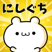 To Nishiguchi.