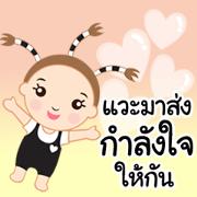 Kin Ju 3 (TH)