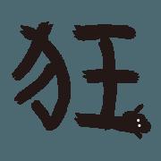 瘋狂的影子字 (中文大字)
