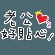 潔西女孩-我愛老公,永遠在一起(幸福版)2