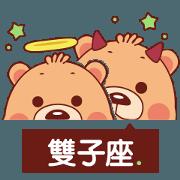 雙子座2-星座小熊