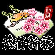 國畫書法賀春節 賀歲貼圖