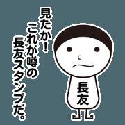 My name is NAGATOMO part002