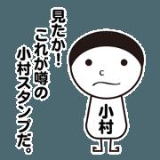 My name is KOMURA part003
