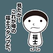 My name is FUKUSHI part002