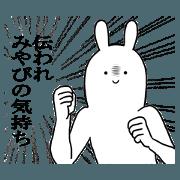 miyavi's everyday name Sticker