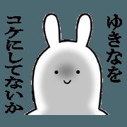 yukina's everyday name Sticker