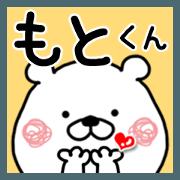 Kumatao sticker, Moto-kun