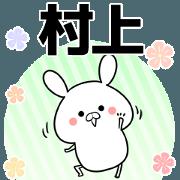 Murakami Name Sticker