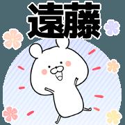 Endo Name Sticker