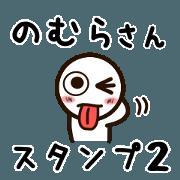 Sticker of NOMURA 2 uses.