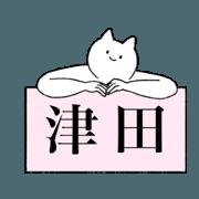 Tsuda's sticker