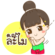 LaMai Thai Girl (TH)