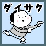 "Sticker of ""Daisaku"""
